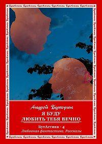 Андрей Буторин -Я буду любить тебя вечно