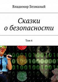 Владимир Безмалый -Сказки о безопасности. Том4