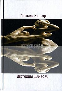 Паскаль Киньяр - Лестницы Шамбора