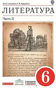 Тамара Курдюмова -Литература.6 класс. Часть 2