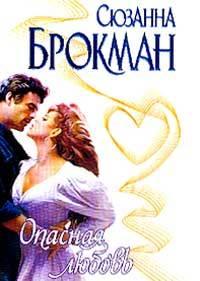 Сюзанна Брокман -Опасная любовь