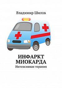 Владимир Шилов -Инфаркт миокарда. Интенсивная терапия