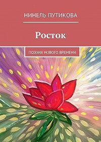 Нинель Путикова -Росток. Поэзия нового времени