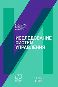 Вячеслав Баранов -Исследование систем управления: учебное пособие