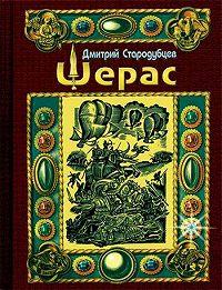Дмитрий Стародубцев - Шерас. Летопись Аффондатора. Книга первая. 103-106 годы