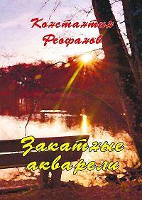К. Феофанов -Закатные акварели