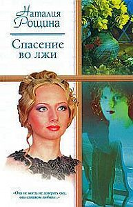 Наталия Рощина -Спасение во лжи