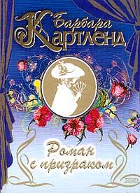 Барбара Картленд - Роман с призраком