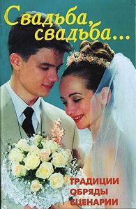 В. Линь - Свадьба, свадьба… Традиции, обряды, сценарии