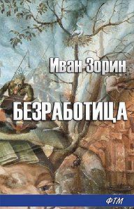 Иван Зорин -Безработица