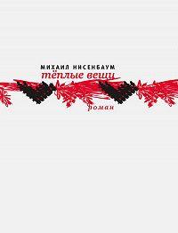 Михаил Нисенбаум - Теплые вещи