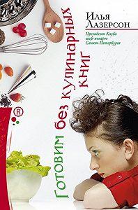 Илья Лазерсон -Готовим без кулинарных книг