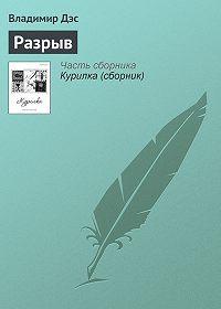 Владимир Дэс -Разрыв