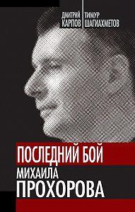 Тимур Шагиахметов, Дмитрий Карпов - Последний бой Михаила Прохорова