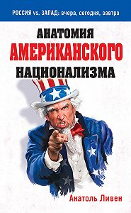 Анатоль Ливен -Анатомия американского национализма