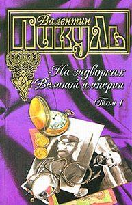 Валентин Пикуль -На задворках Великой империи. Книга первая: Плевелы