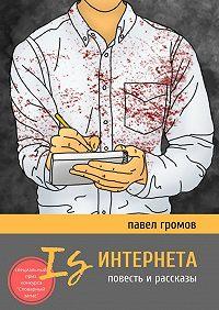 Павел Громов -Is Интернета. Повесть и рассказы