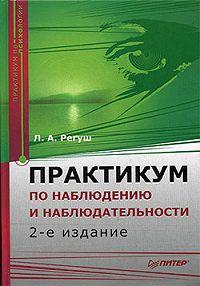 Людмила Регуш -Практикум по наблюдению и наблюдательности