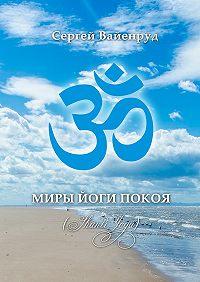 Сергей Вайенруд - Миры йоги покоя. (Shanti Yoga)