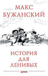 Максим Аркадиевич Бужанский -История для ленивых
