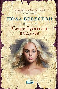 Пола Брекстон -Серебряная ведьма