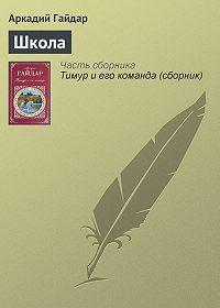Аркадий Гайдар -Школа