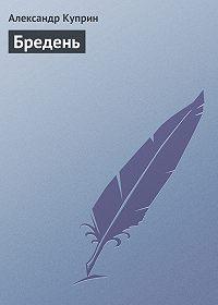Александр Куприн -Бредень