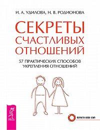 Ирина Удилова -Секреты счастливых отношений. 57 практических способов укрепления отношений