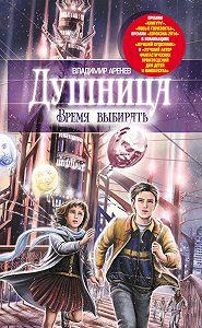 Владимир Аренев -Душница. Время выбирать