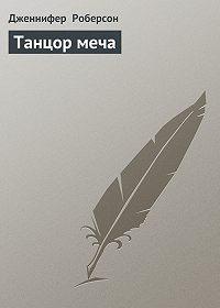 Дженнифер Роберсон -Танцор меча