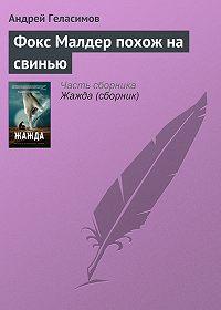 Андрей Геласимов -Фокс Малдер похож на свинью