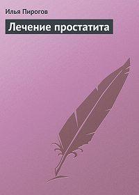 Илья Пирогов -Лечение простатита