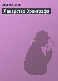 Лоуренс Блок -Лекарство Эренграфа