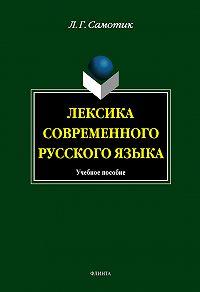 Л. Г. Самотик -Лексика современного русского языка: учебное пособие