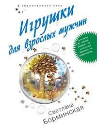 Светлана Борминская -Игрушки для взрослых мужчин
