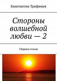 Константин Трофимук -Стороны волшебной любви –2. Сборник стихов