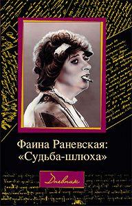 Фаина Раневская - Судьба-шлюха