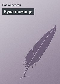 Пол Андерсон - Рука помощи