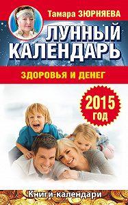 Тамара Зюрняева -Лунный календарь здоровья и денег. 2015 год