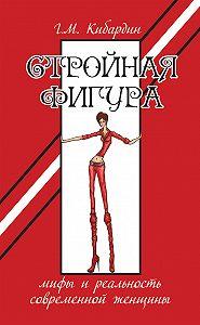 Геннадий Кибардин - Стройная фигура. Мифы и реальность современной женщины