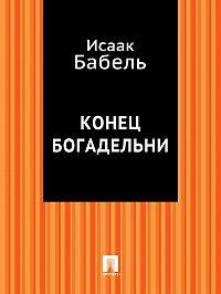 Исаак Бабель -Конец богадельни