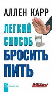Аллен Карр -Легкий способ бросить пить