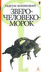 Тадеуш Конвицкий -Зверочеловекоморок
