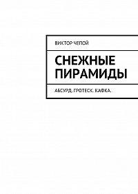 Виктор Чепой -Снежные пирамиды