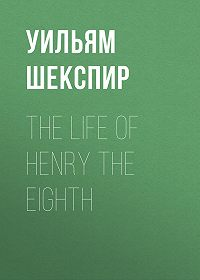 Уильям Шекспир -The Life of Henry the Eighth