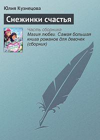 Юлия Кузнецова - Снежинки счастья