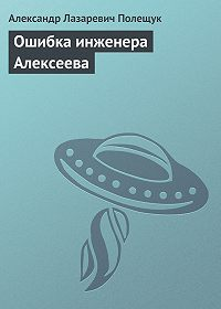 Александр Полещук -Ошибка инженера Алексеева