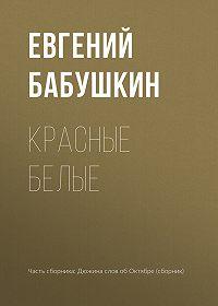Евгений Бабушкин -Красные белые