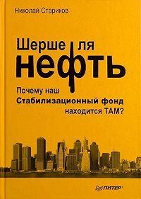Николай Стариков - Шерше ля нефть. Почему наш Стабилизационный фонд находится ТАМ?