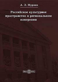 Андрей Мурзин - Российское культурное пространство в региональном измерении